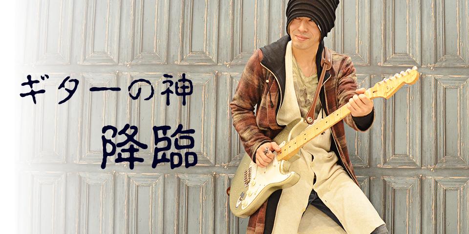 ギターの神降臨